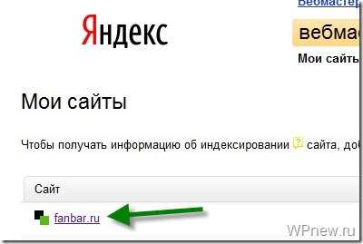Яндекс Вебмастер