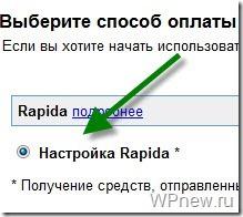 Выбор Рапида
