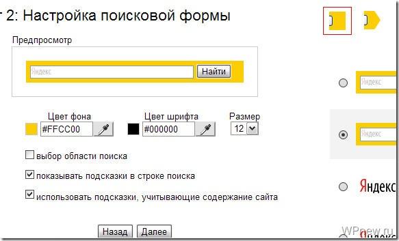 ustanovit_na_sait_poisk_yandeks
