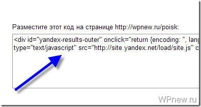Установить на сайт поиск Яндекс
