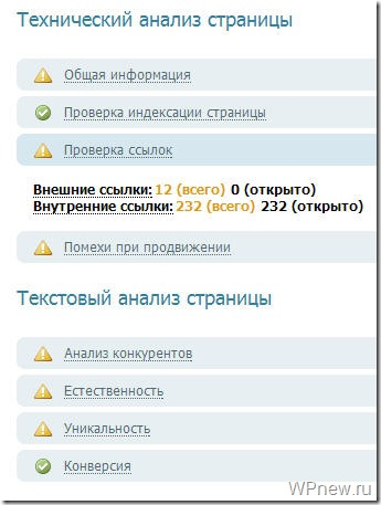 seo анализ страницы сайта