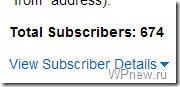 Как увеличить количество RSS подписчиков
