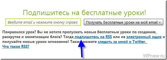 Подписка в статье через электронную почту
