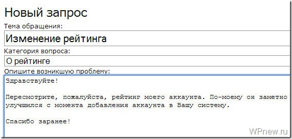 Обращение в техподдержку Твайт.ру