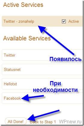 active_service