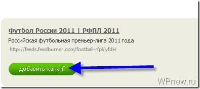 каталог rss каналов