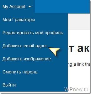 Добавить email