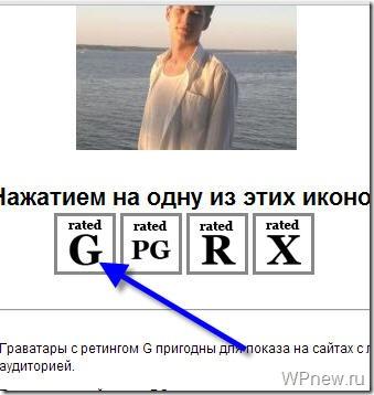 Рейтинг аватара