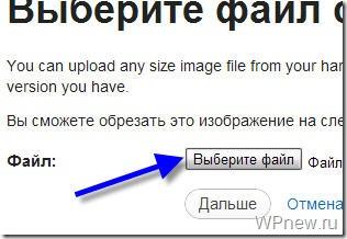 Выбор файла для аватара