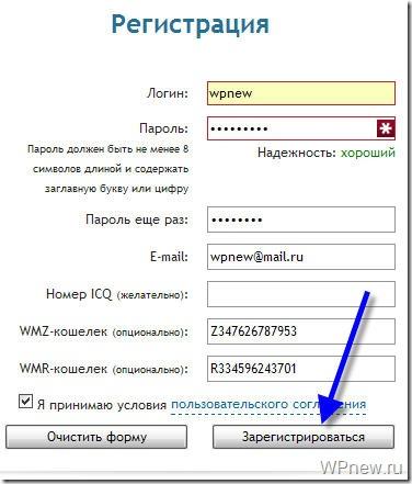 Регистрация в miralinks