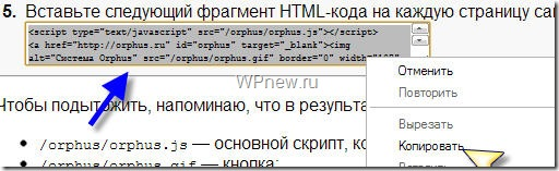 kod_orphus