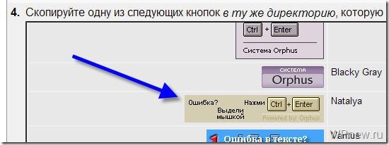 Система orhus