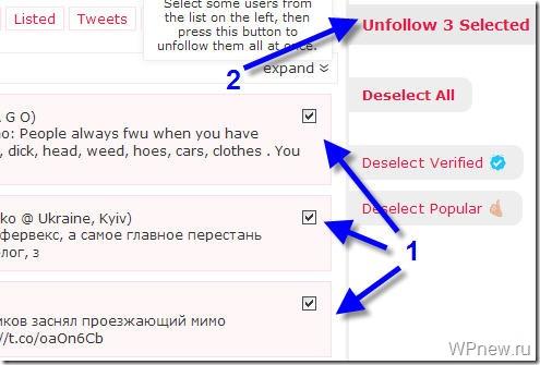 Отписаться от ненужных людей в Твиттере