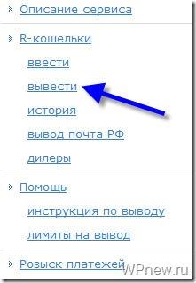 kak_vyvodit_dengi_s_webmoney