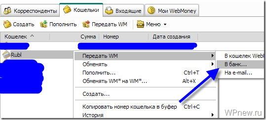 Как выводить webmoney