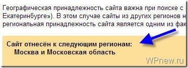 prodvijenie_saita_v_regionah
