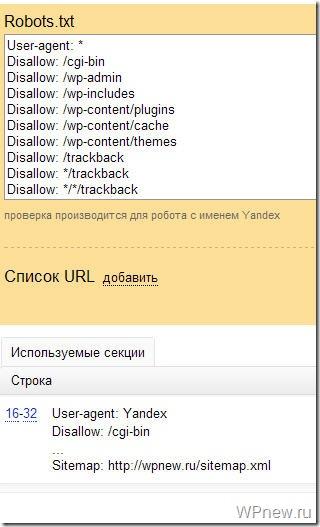 robots.txt для Яндекса