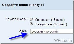 Гугл кнопка +1