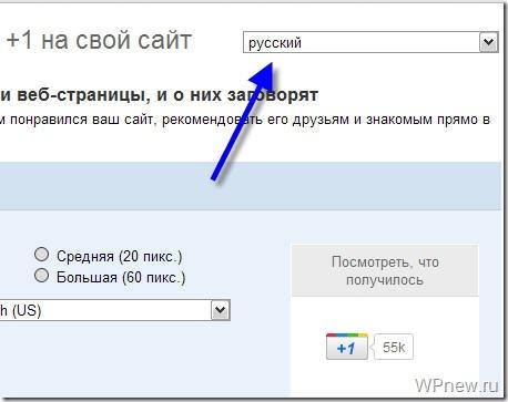 Кнопка +1