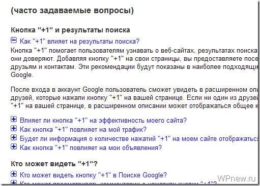 Кнопка google +1