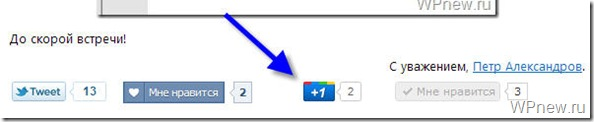 Кнопка на сайте google +1