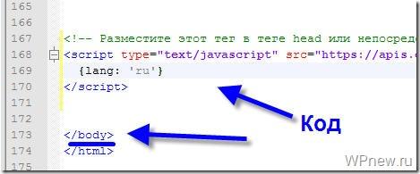 Код кнопки +1
