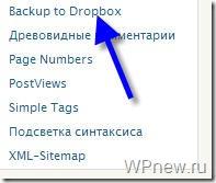 wordpress_backup
