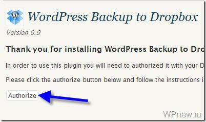 плагин wordpress backup