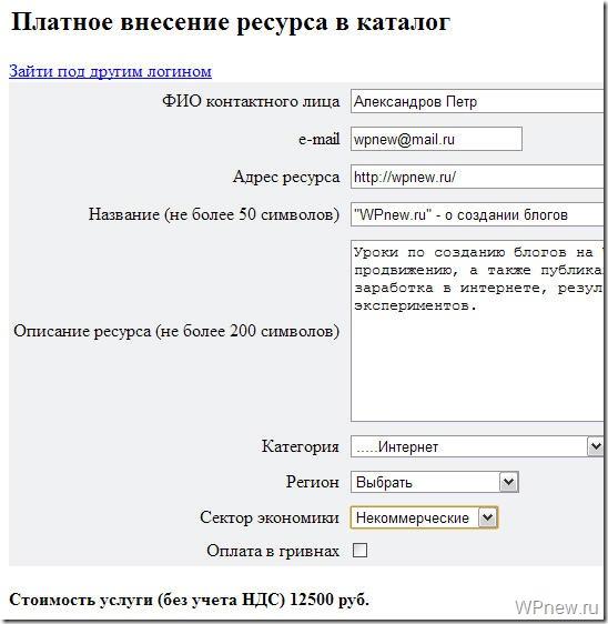 Добавить сайт в Яндекс Каталог