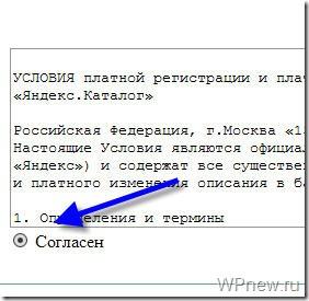 Добавить в Каталог Яндекса