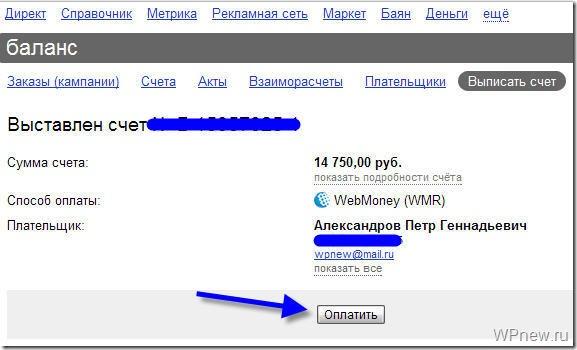 Платное размещение в Яндекс Каталоге