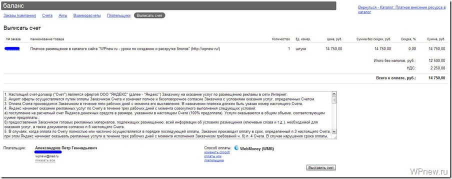 Платный Каталог Яндекса