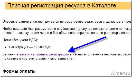 Регистрация в Каталоге Яндекса