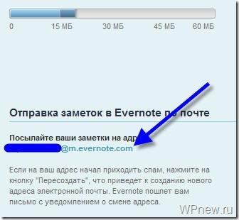 evernote блог