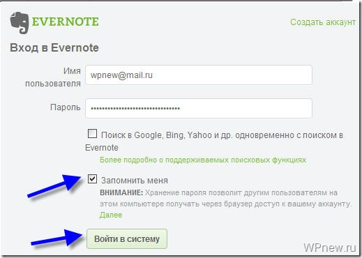 evernote как пользоваться