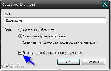 программа evernote