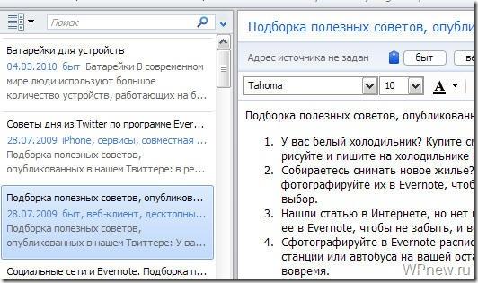 ru thumb Урок 182 Evernote (Эверноут): большая инструкция по применению