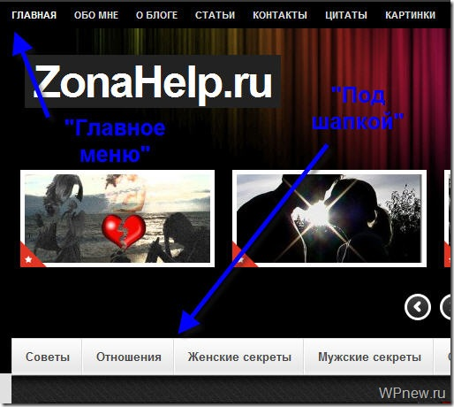 Произвольное меню wordpress
