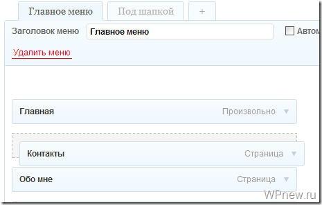Сортировка страниц wordpress