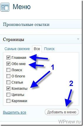 wordpress главное меню
