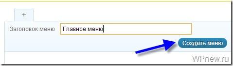 wordpress горизонтальное меню