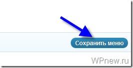 wordpress изменить меню