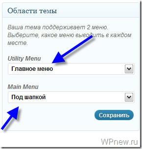 wordpress рубрики в меню