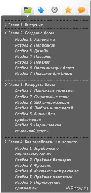 kak_raskrutit_sait_samostoyatelno