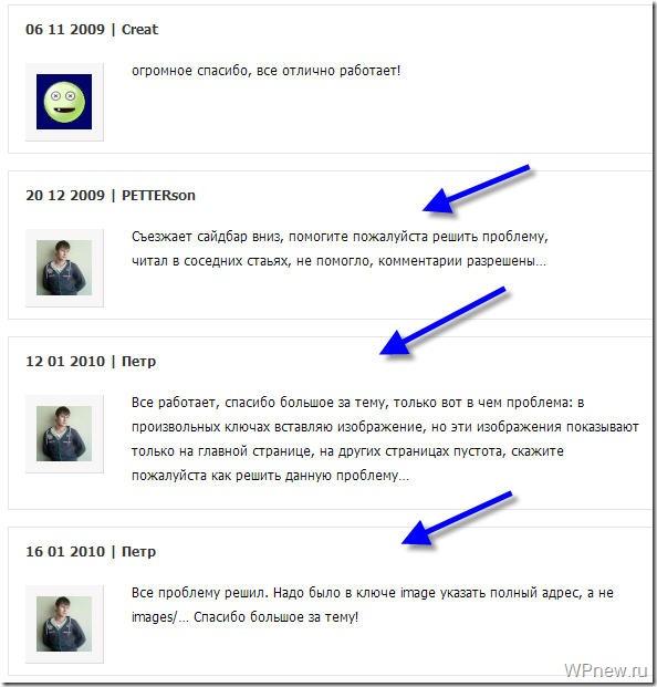 Комментарии для раскрутки сайта
