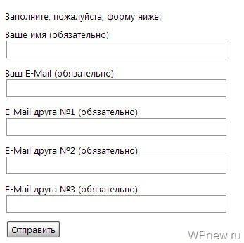 Как сделать анкету для сайта wordpress