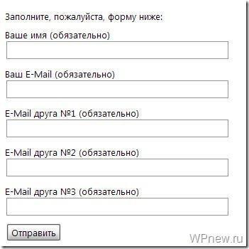 wordpress формы