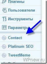 wordpress плагин форм