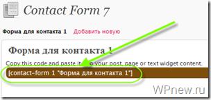 Форма обратной связи WordPress: плагин Contact Form 7 (+CAPTHA)