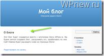 создние страницы wordpress